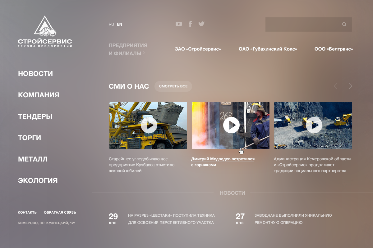 Разработка дизайна сайта угледобывающей компании фото f_1315a5d0dd2e0089.png