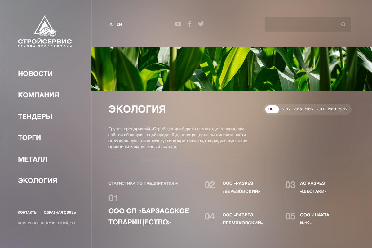 Разработка дизайна сайта угледобывающей компании фото f_4775a5d0de30e926.png