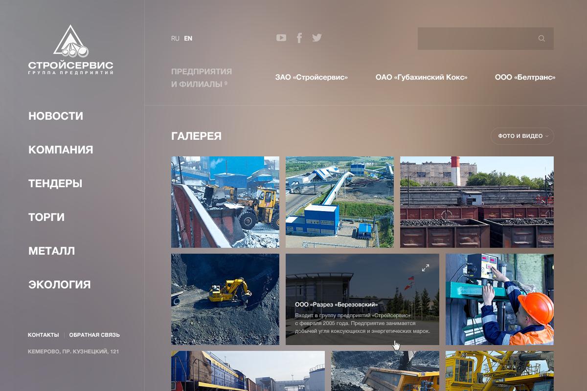 Разработка дизайна сайта угледобывающей компании фото f_4845a5d0df77c031.png