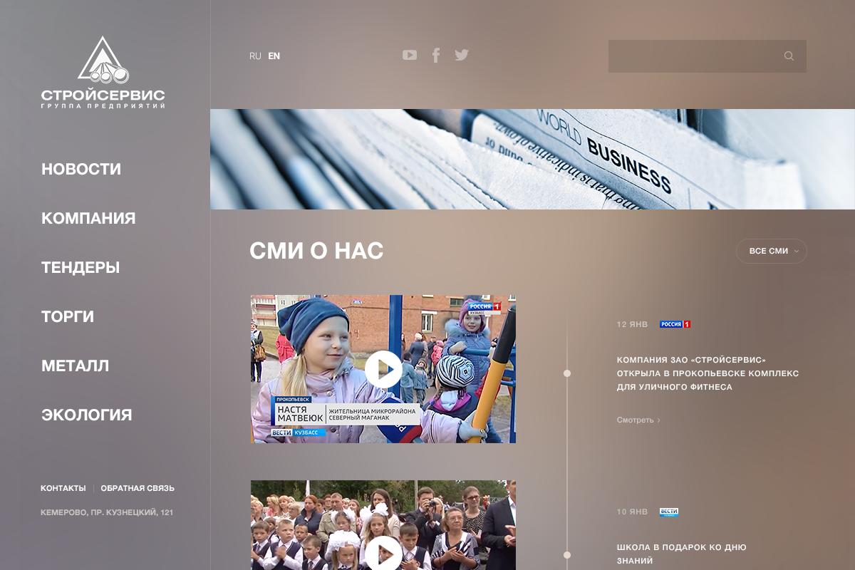 Разработка дизайна сайта угледобывающей компании фото f_6485a5d0e07ad09d.png