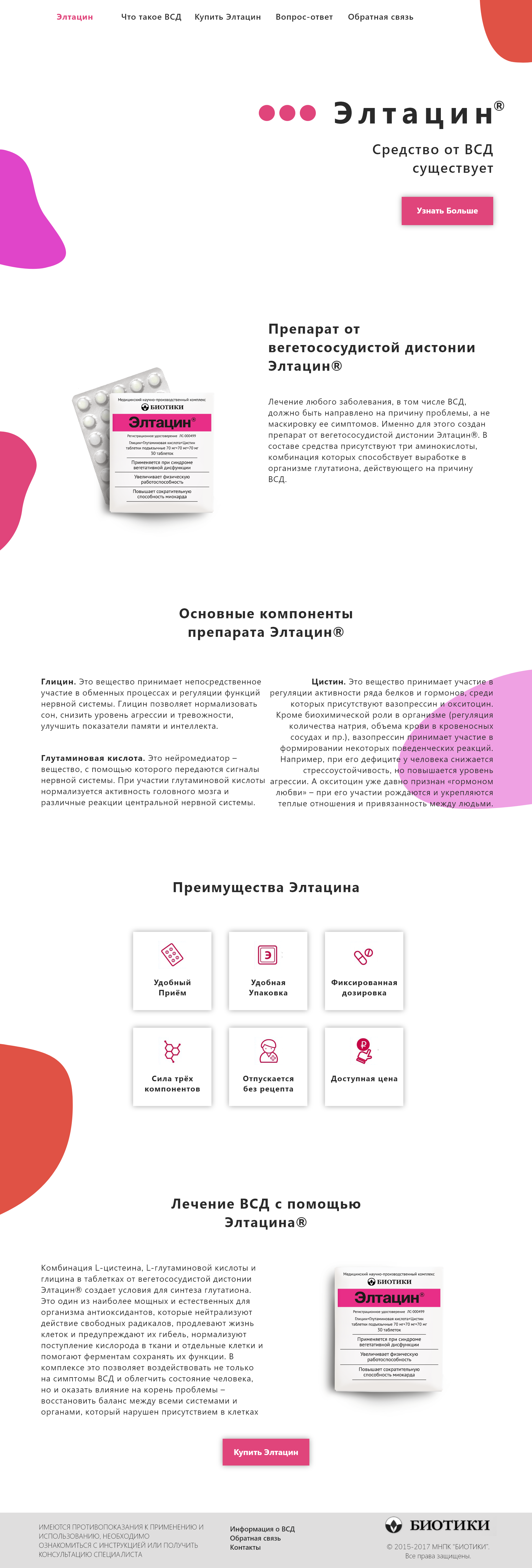 Дизайн главной страницы сайта лекарственного препарата фото f_1665c814ed7a017c.png