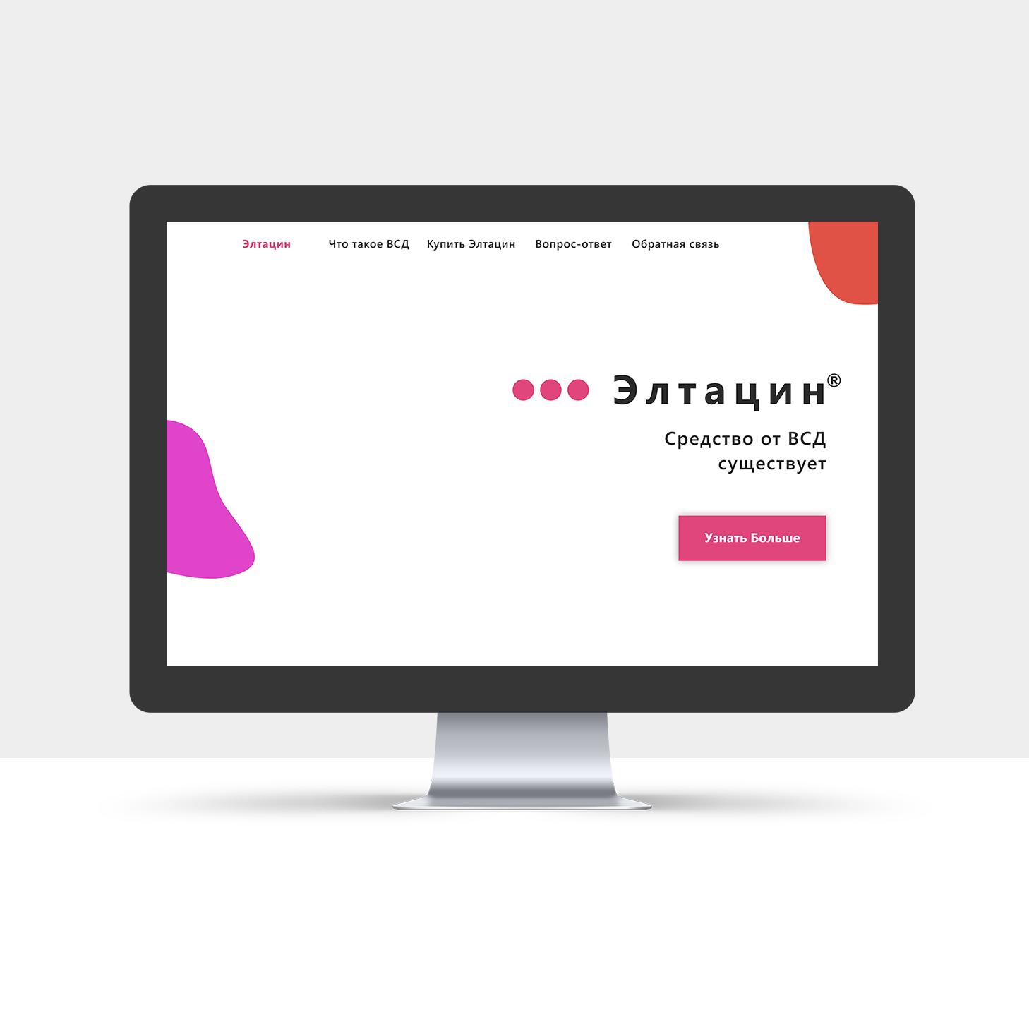 Дизайн главной страницы сайта лекарственного препарата фото f_2315c814d100b185.png