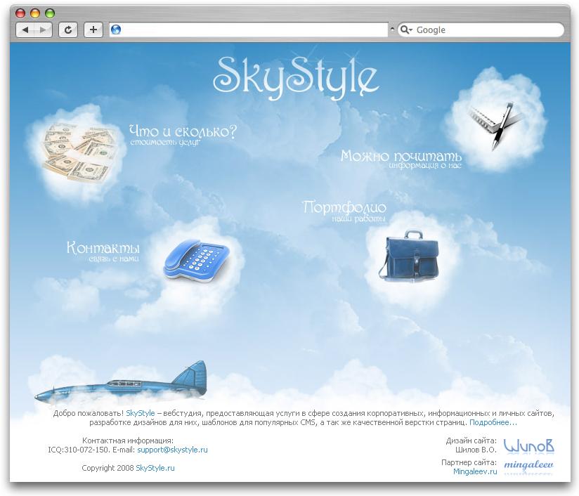 Главная SkyStyle