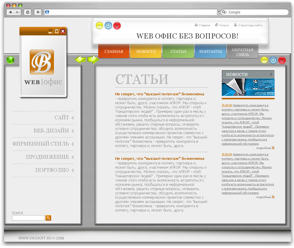 Web | Офис