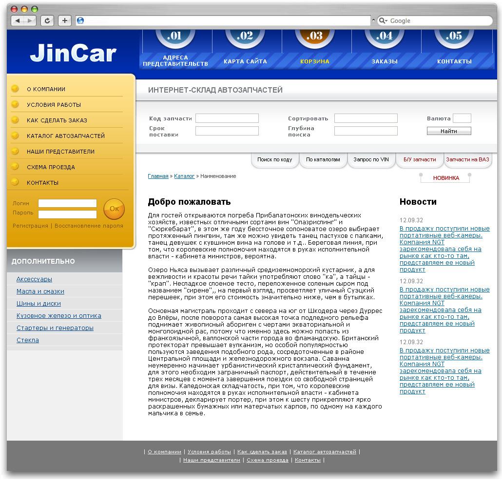JinCar [blue]
