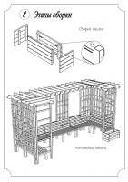 Пергола, конструкция, схема сборки