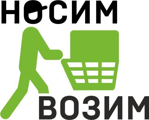 Логотип компании по перевозкам НосимВозим фото f_1285cf7f7d856112.jpg