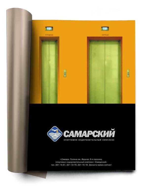 "Санаторий ""Самарский"" #1, проект"