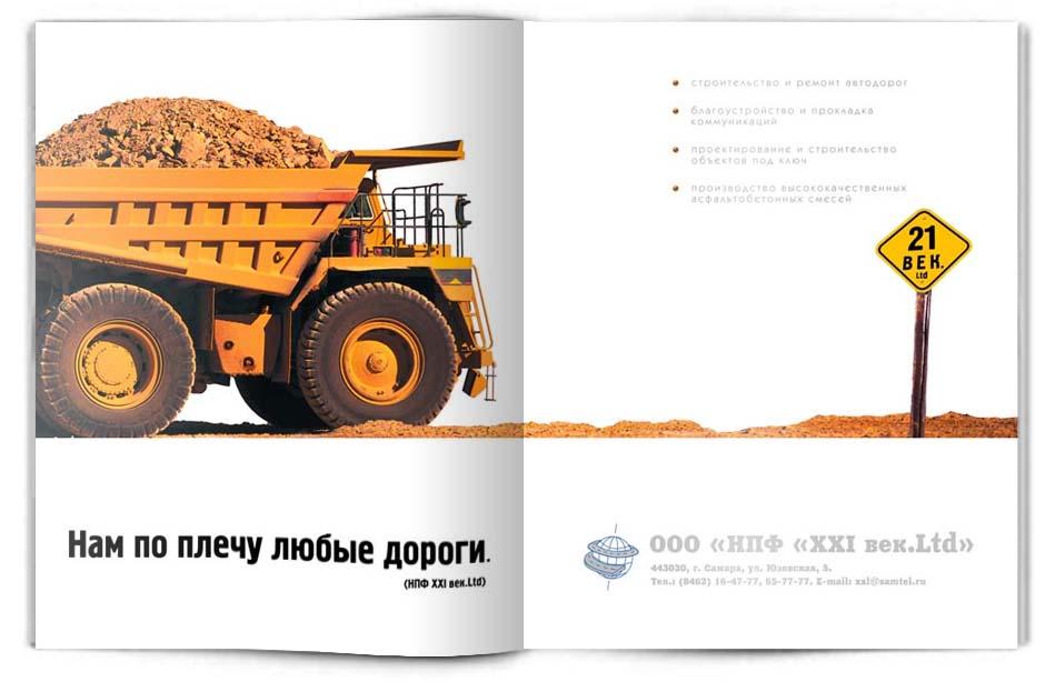 """Рекламный разворот """"НПФ """"21 век"""""""