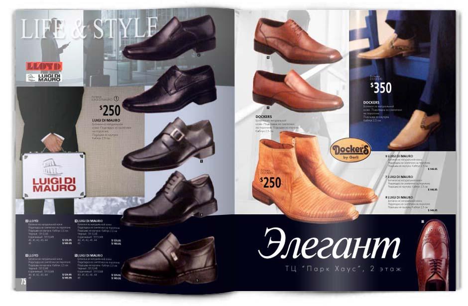 Проект шопинг-каталога (разворот обувь) - 2