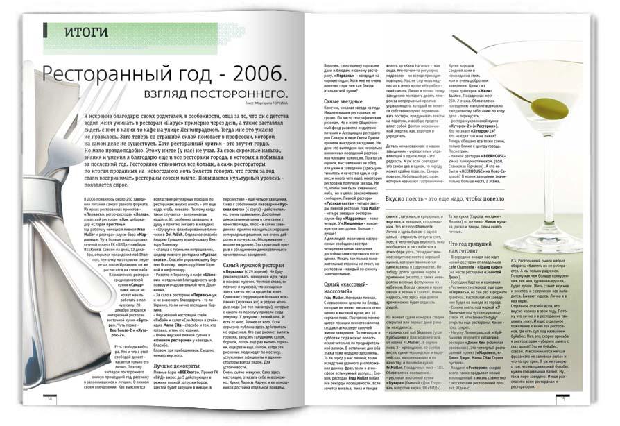 Разворот журнальный - 2