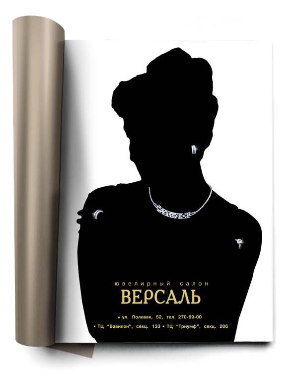 """Полосная реклама юв.салона """"Версаль"""" - проект"""