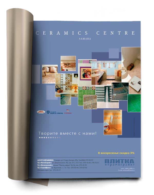 Полосная реклама «Центр керамики» - 3
