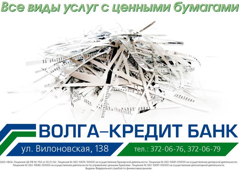 """Реклама """"Волга-Кредит-Банк"""""""