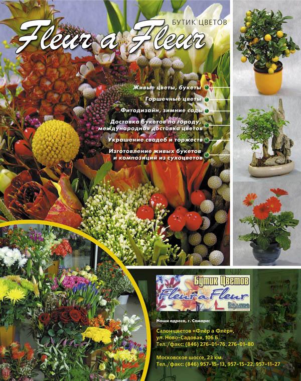 Рекламная полоса (цветочная фирма)
