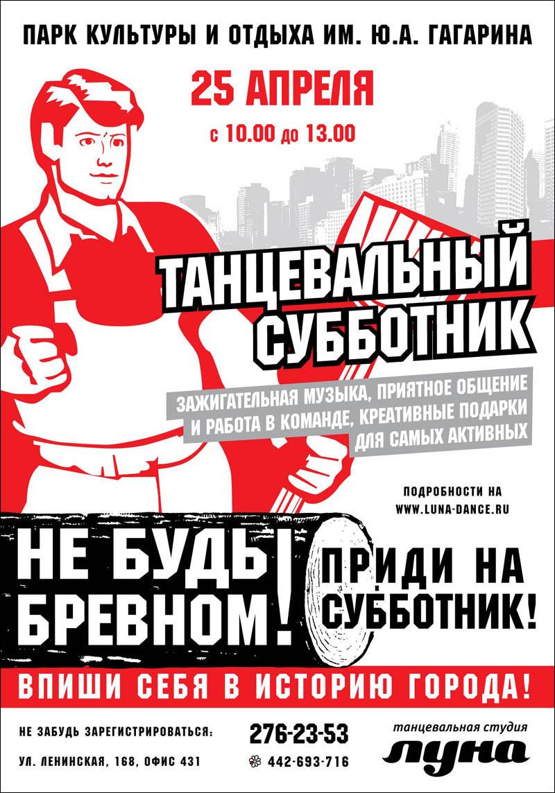 Агит-постер