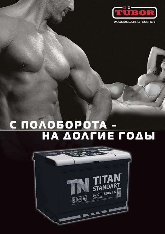 Плакат аккумуляторы TITAN