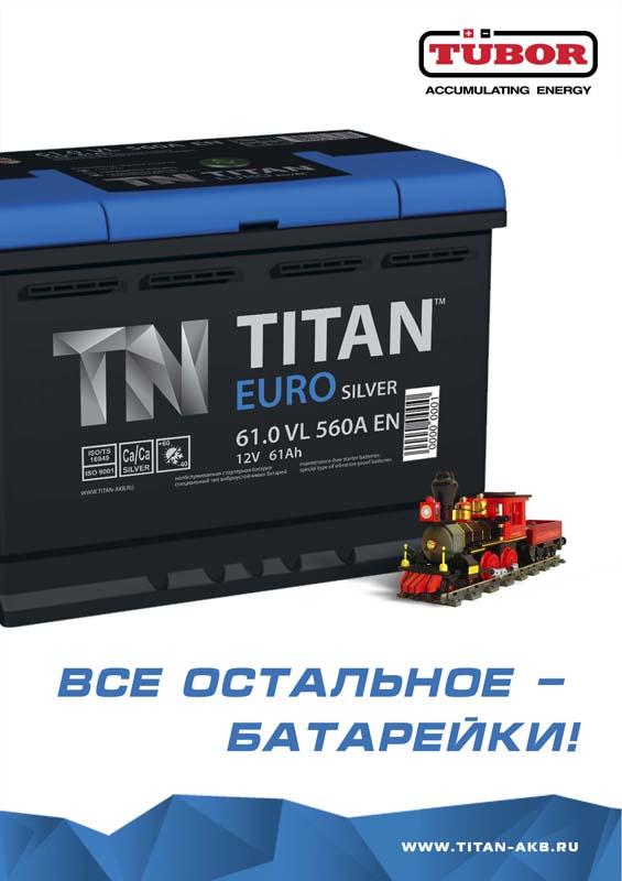 Плакат аккумуляторы TITAN (игрушка)