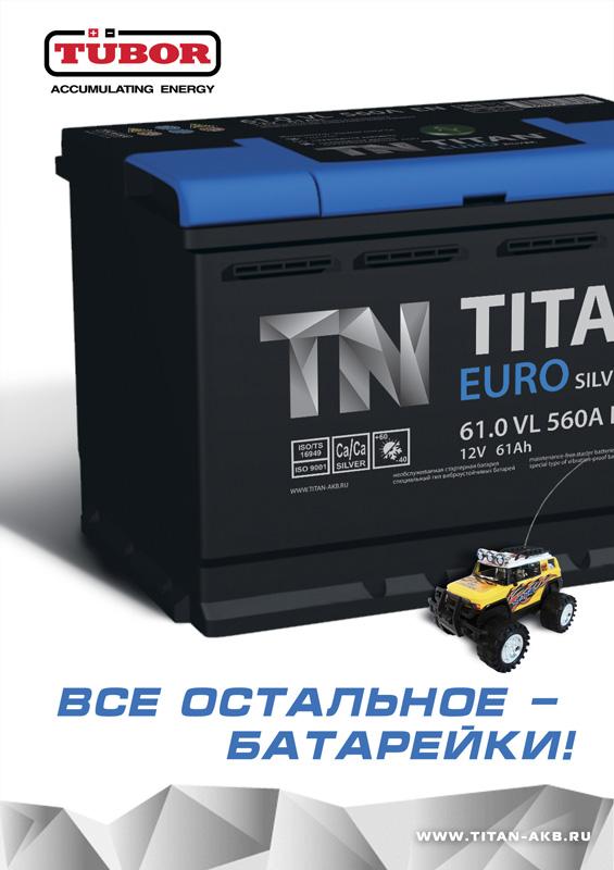 Плакат аккумуляторы TITAN (игрушка-2)