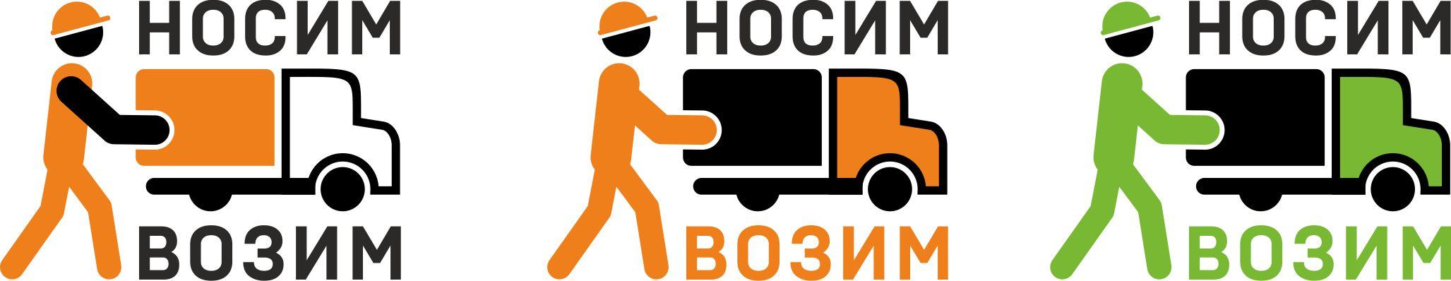 Логотип компании по перевозкам НосимВозим фото f_8785cf7f75a616a9.jpg