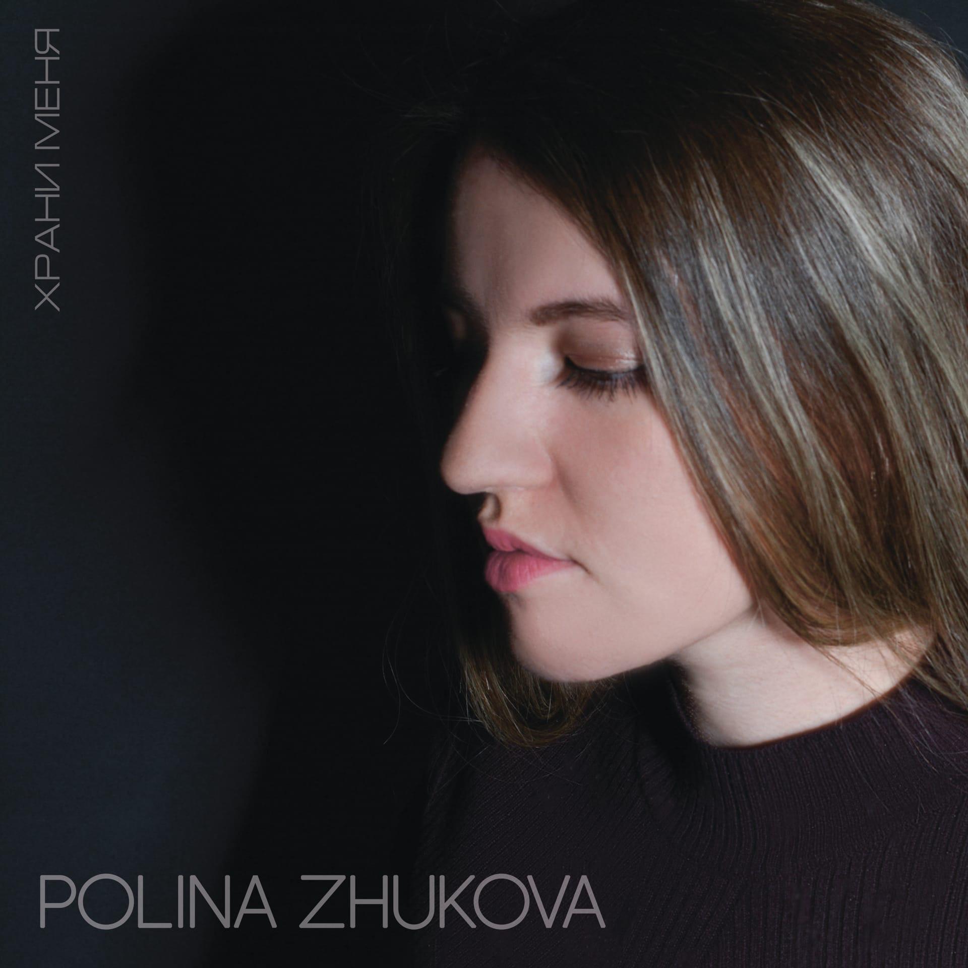 """Продюсирование трека POLINA ZHUKOVA - """"Храни меня"""""""