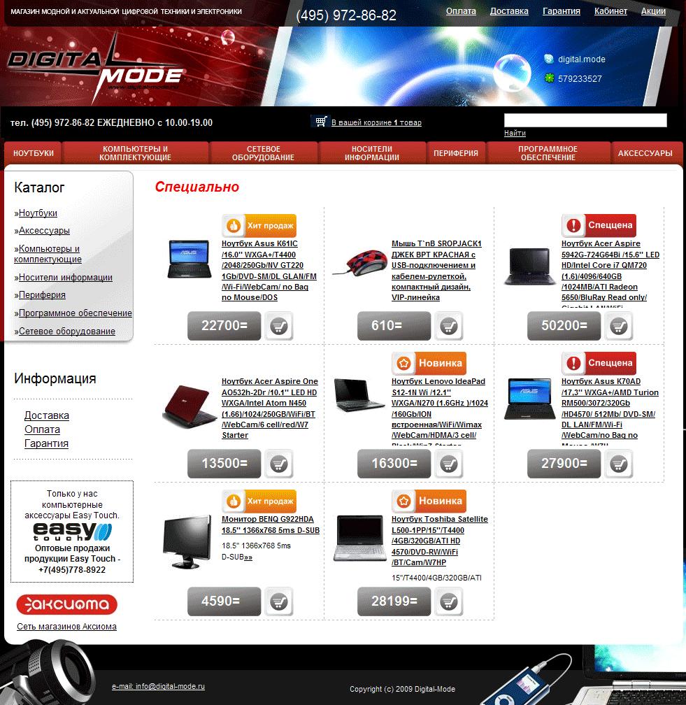 Интернет-магазин Digital-mode.ru
