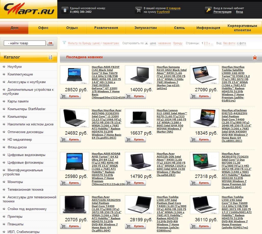 Smart.ru - Интернет-магазин
