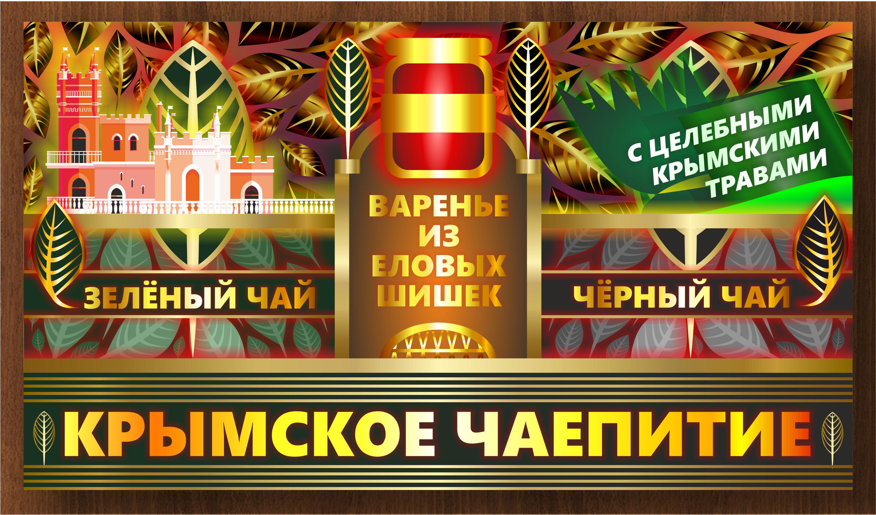 Дизайн подарочной-сувенирной коробки: с чаем и варением фото f_4695a57bb0fcb9b6.png