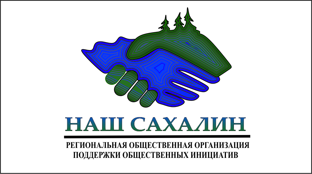 "Логотип для некоммерческой организации ""Наш Сахалин"" фото f_2565a83efbcd67aa.jpg"