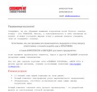 Коммерческое предложение (типографские услуги)