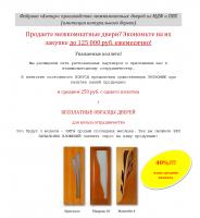 КП производство и продажа дверей