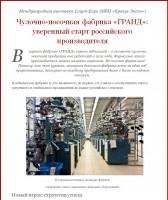 """Статья (отрывок) для каталога """"Текстильлегпром Экспо"""" (МВЦ """"Крокус Экспо"""")"""