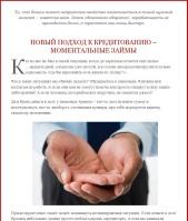 Статья (отрывок) по кредитам (г-та КоммерсантЪ)