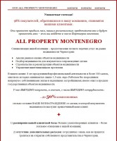 Коммерческое предложение риэлторам (зарубежная недвижимость)