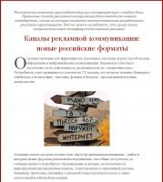 """Статья (отрывок) для федерального издания """"Новости рекламы"""""""