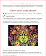 Рекламная статья (отрывок) для магического портала