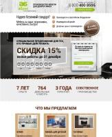 Продающая страница (мебель)