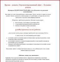 Продающий текст (ремонт офисов)