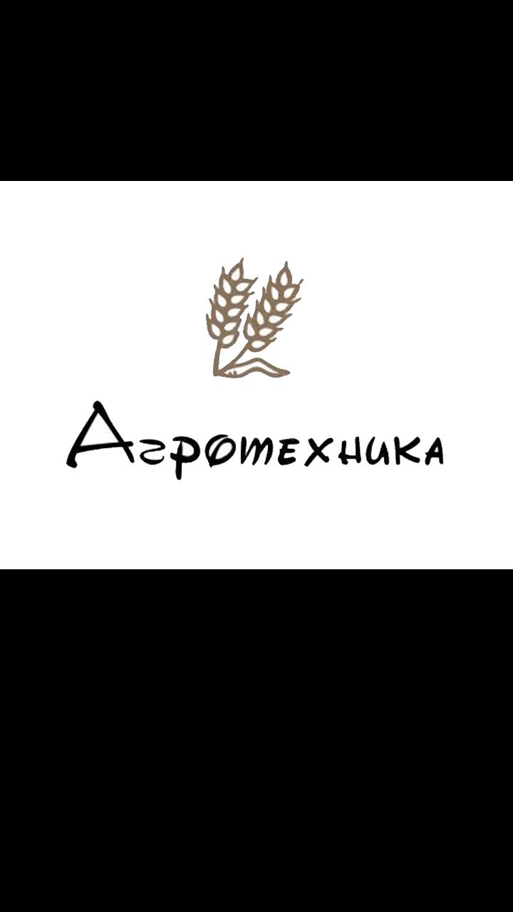 Разработка логотипа для компании Агротехника фото f_1145c098eb1db4d9.png