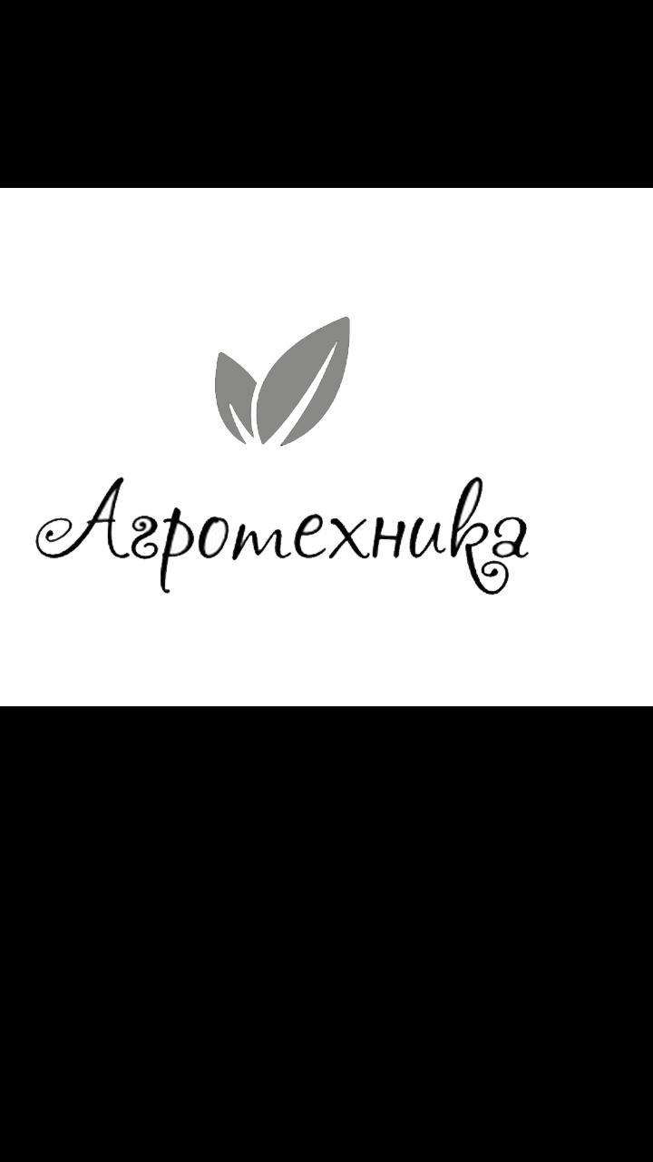 Разработка логотипа для компании Агротехника фото f_4825c098e8f7dd4d.png