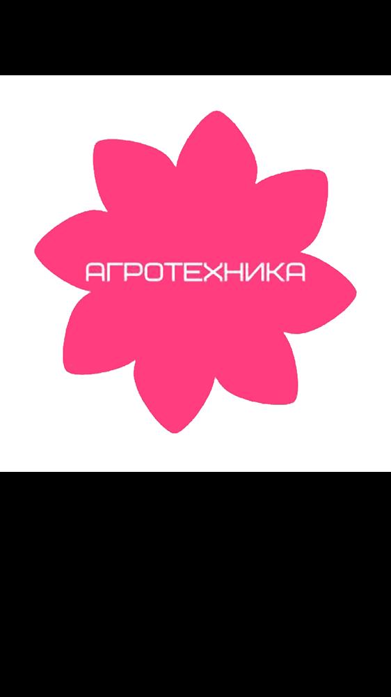 Разработка логотипа для компании Агротехника фото f_4945c098ea063863.png