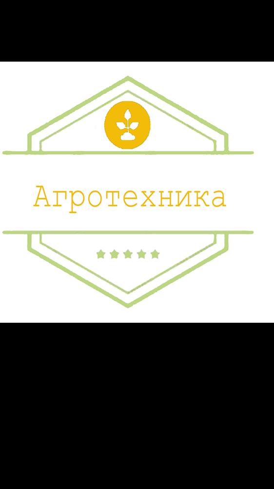 Разработка логотипа для компании Агротехника фото f_5385c098e7c30a71.png