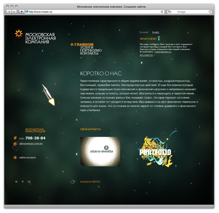 Московская электронная компания