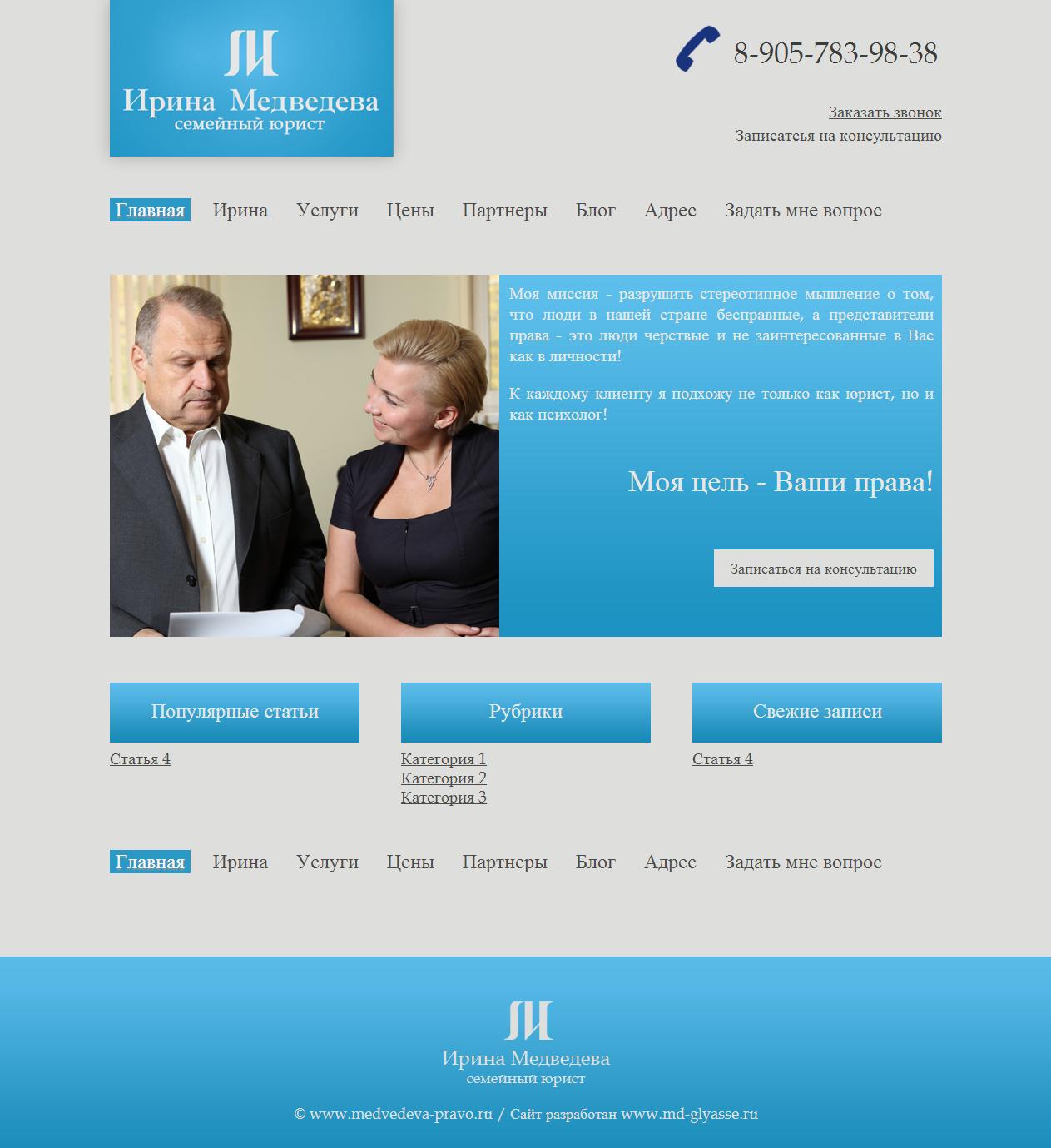 Ирина Медведева - семейный консультант