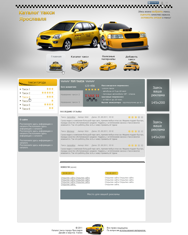 Каталог такси Ярославля