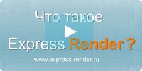 Express Render – первый в России автоматизированный сервис по 3D визуализации.