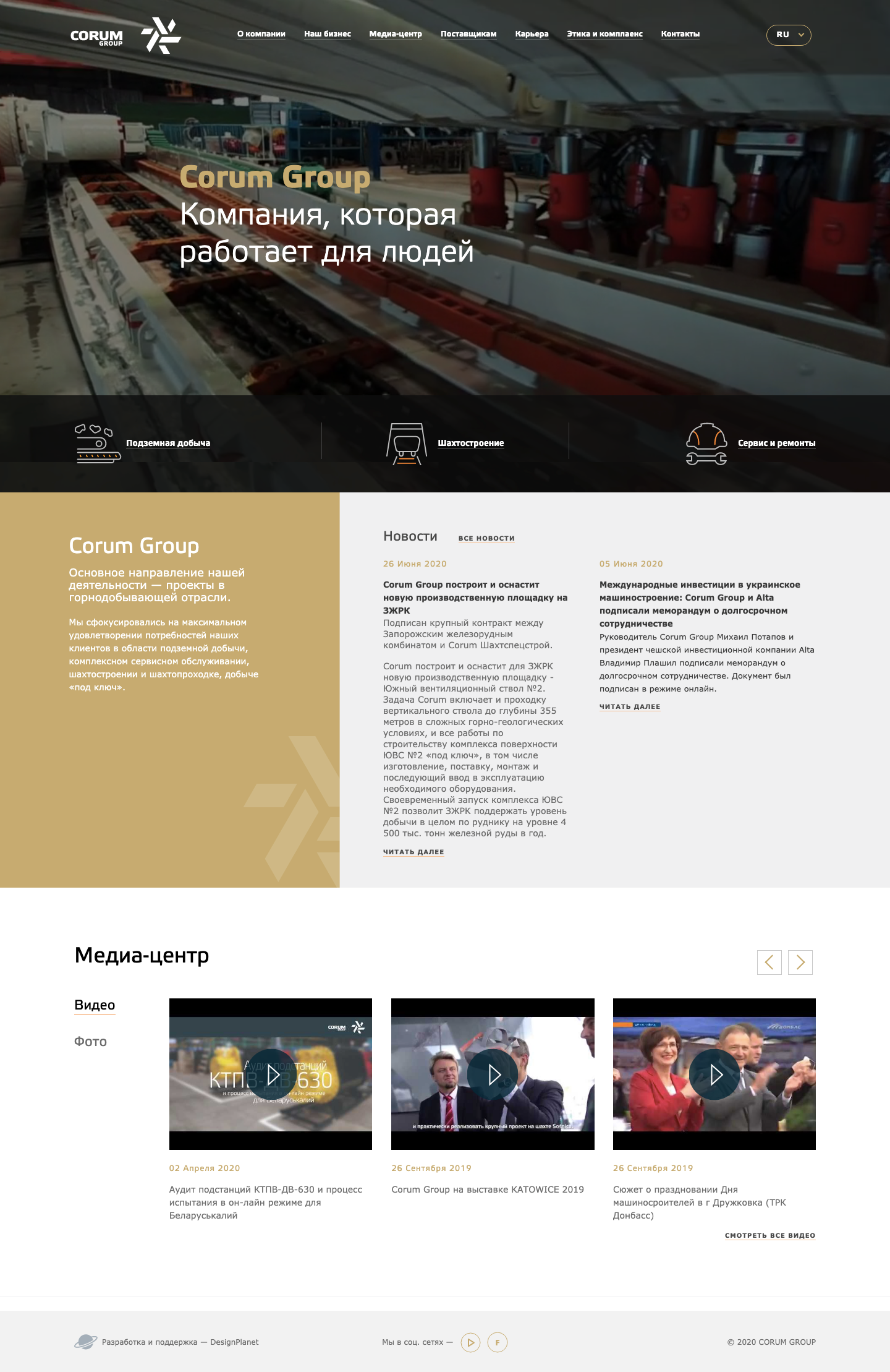 Corum - корпоративный сайт
