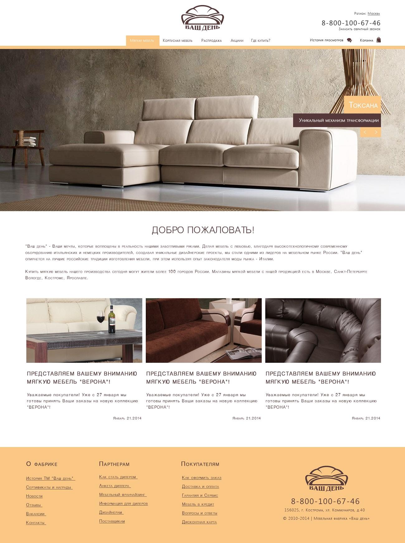 Разработать дизайн для интернет-магазина мебели фото f_03352e92deb6a784.jpg