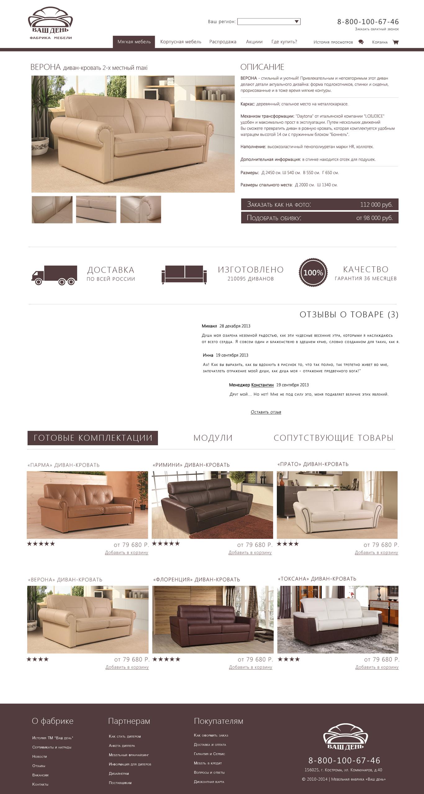 Разработать дизайн для интернет-магазина мебели фото f_27652f2136a80192.jpg
