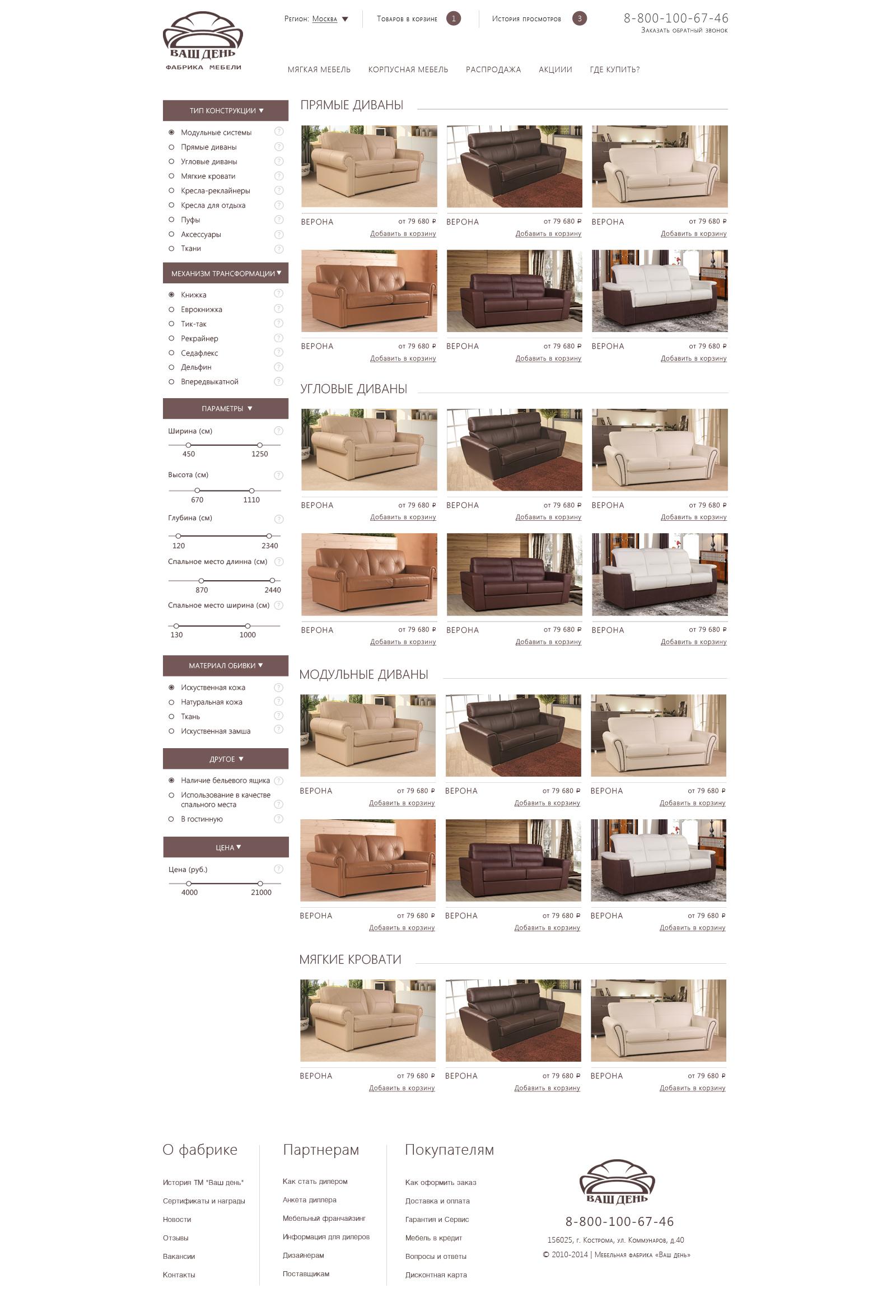 Разработать дизайн для интернет-магазина мебели фото f_47852f5595b2f563.jpg